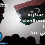 خسائر عسكرية وسياسية بالجملة تتلقاها تركيا في ليبيا