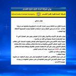 اتحاد كلباء يطالب بحكام أجانب